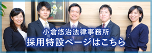 小倉悠治法律事務所採用特設ページはこちら