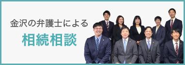 金沢の弁護士による相続に関するサイト