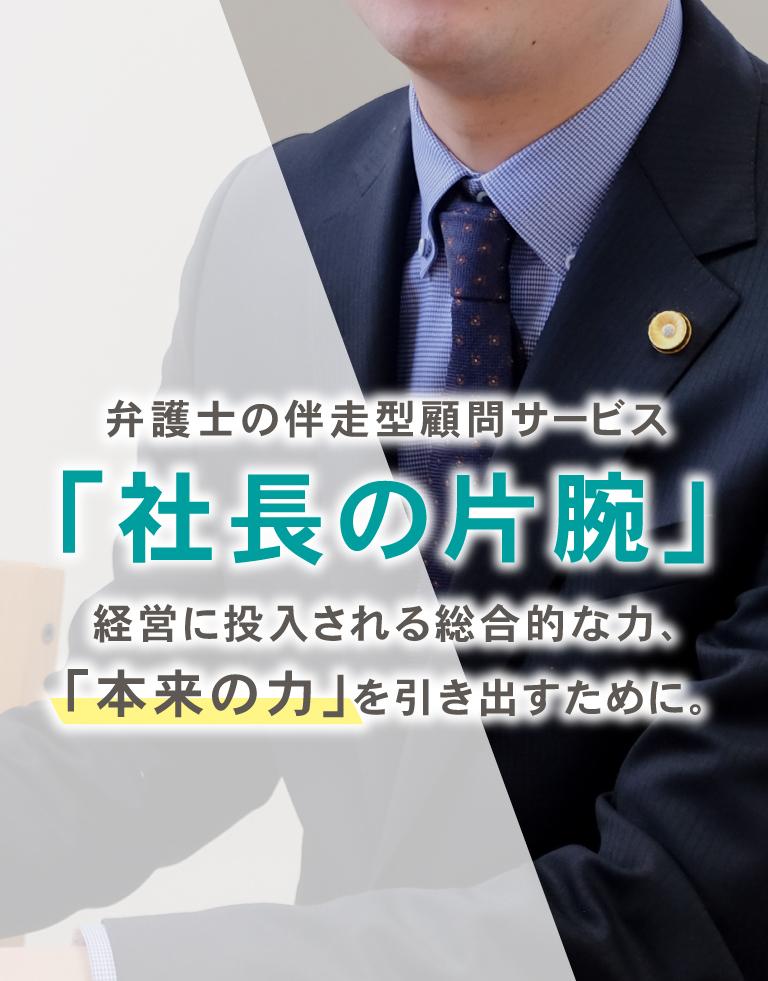 弁護士の伴走型顧問サービス「社長の片腕」
