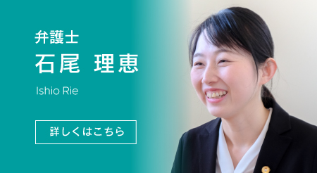 弁護士 石尾 理恵