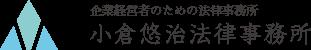 企業経営のための法律事務所(小倉悠治法律事務所・金沢市)
