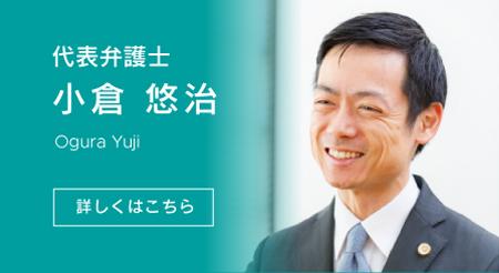 代表弁護士 小倉 悠治