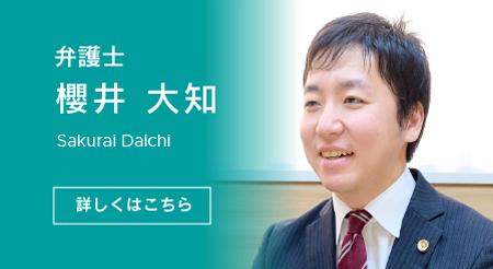 弁護士 櫻井 大知