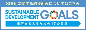 SDGsに関する取り組みについてはこちら