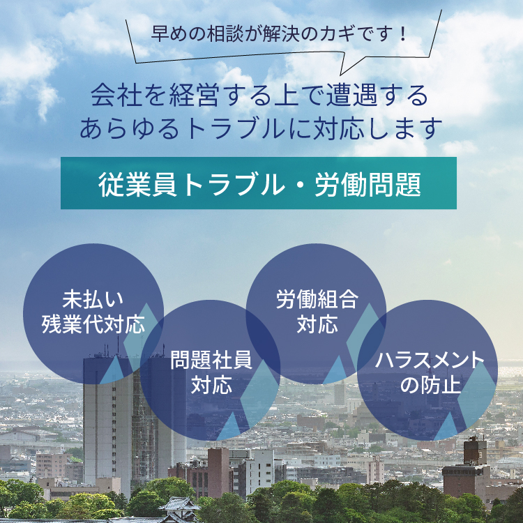 小倉悠治法律事務所(石川県金沢市・弁護士)のトップ画像